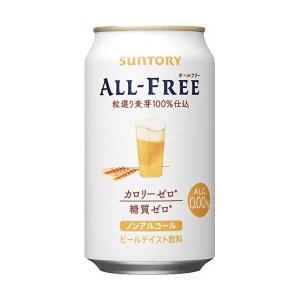 ノンアルコール サントリー ALLーFREE オールフリー (缶) 350ml x 24本(ケース販売) (3ケースまで同梱可)|se-sake