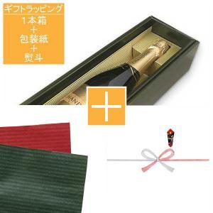 【ギフトラッピング】ボトル1本箱+包装紙+熨斗|se-sake