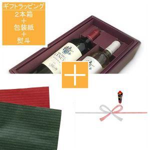 【ギフトラッピング】ボトル2本箱+包装紙+熨斗|se-sake