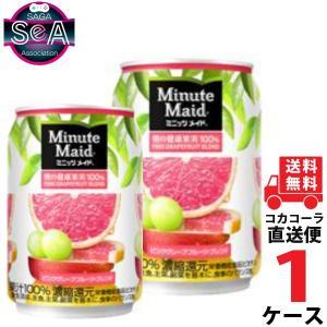 ミニッツメイドピンク・グレープフルーツ・ブレンド 280g缶 1ケース × 24本 合計 24本 送...