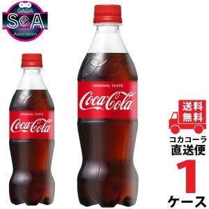 コカ・コーラ 500mlPET 1ケース × 24本 合計 24本 送料無料 コカコーラ社直送 最安...
