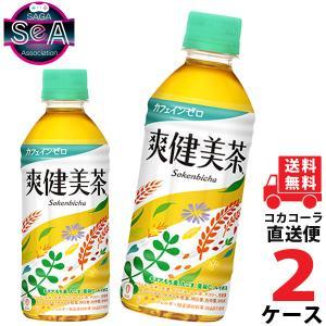 爽健美茶 PET 300ml 2ケース × 24本 合計 48本 送料無料 コカコーラ社直送 最安挑...