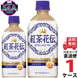 紅茶花伝 ロイヤルミルクティー PET 440ml 1ケース × 24本 合計 24本 送料無料 コ...