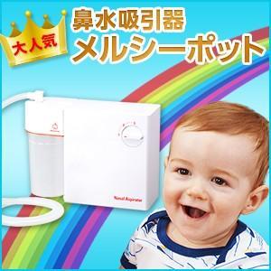 電動鼻水吸引器 メルシーポットS-502 (送料無料・代引手数料無料)(鼻水/鼻吸い/ベビー/赤ちゃん/鼻水吸引/出産祝い)|sea-star