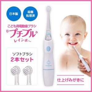 こども用電動歯ブラシ プチブルレインボー S-202【日本製】【殺菌処理済】 sea-star