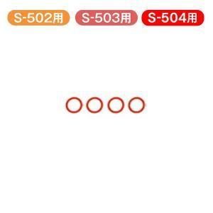 【S-502・503専用】メルシーポット用 部品・消耗品 Oリング(P-9)4個セット[メール便OK]|sea-star