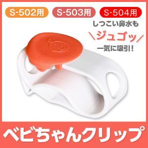 【S-502・503】メルシーポット用 部品・消耗品 ベビちゃんクリップ|sea-star