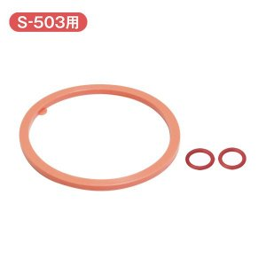 吸引器メルシーポットS-503用の消耗品・交換部品です。
