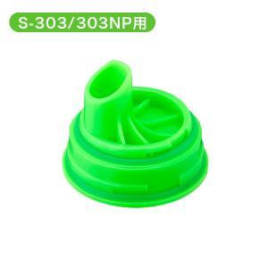 ベビースマイル 電動鼻水吸引器用部品・消耗品 ベビースマイルS-303/S-303NP用 吸引ケース(緑)パッキン付き  [メール便不可]|ベビースマイルショップ