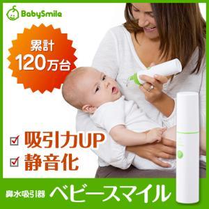 【公式】電動鼻水吸引器 ベビースマイルS-303 小型ハンディタイプ(鼻水/赤ちゃん/出産祝い/鼻吸い器/鼻水吸引/手動)|sea-star|03