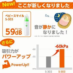 【公式】電動鼻水吸引器 ベビースマイルS-303 小型ハンディタイプ(鼻水/赤ちゃん/出産祝い/鼻吸い器/鼻水吸引/手動)|sea-star|04