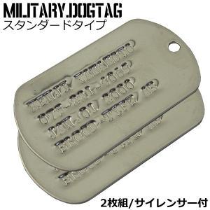 メール便可 打刻が選べる サイレンサー付き ドッグタグ スタンダードタイプ 2個セット