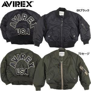 AVIREX KID'S #6372002MA-1 フライトジャケット『AVIREX LOGO』 09ブラック 73セージ 返品・交換不可【TKA】|seabees