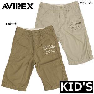 AVIREX キッズ #6326005 クロップド ベーカーパンツ 51ベージュ 53カーキ 返品・交換不可【TKA】|seabees