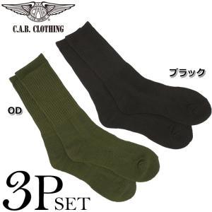 セール中 C.A.B CLOTHING #6506 行軍用 パイルソックス 3足セットキャブクロージング seabees