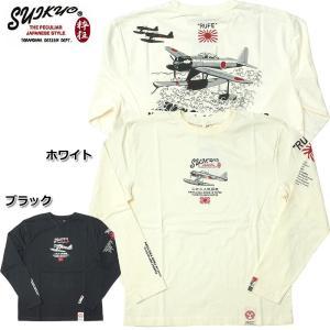 粋狂 #SYLT-164 ロングスリーブ プリント Tシャツ『二式水上戦闘機』 エフ商会 酔狂 SUIKYO|seabees