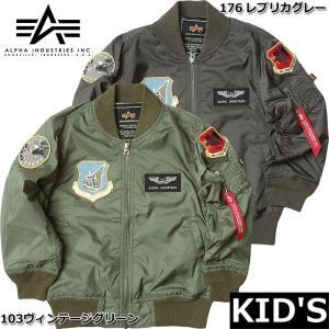 ALPHA社 KIDS #TA8016 キッズ MA-1 フライトジャケット ライト パッチド ナイロンタフタ 返品・交換不可【TKA】|seabees