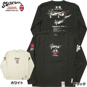 粋狂 #SYLT-177 ロングスリーブ プリント Tシャツ『紫電』 エフ商会 酔狂 SUIKYO|seabees