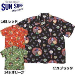 SUNSURF #SS37859 半袖 アロハシャツ スペシャルエディション MALIHINI 『PRIDE OF HAWAIIAN COMMANDO』 メンズ 全3色 M-XL|seabees