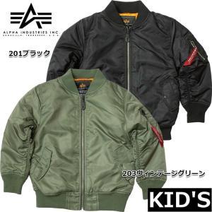 ALPHA社 KIDS #TA8010 MA-1 フライトジャケット 2018 キッズ 2色 100-160|seabees