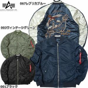 ALPHA社 #TA1332 MA-1 スーベニア リバーシブル ジャケット 『JAPAN』メンズ 3色 M-XL seabees