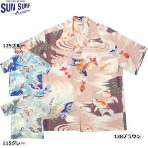 sale ノベルティープレゼント SUNSURF #SS38027 半袖 アロハシャツ『GOLD FISH』 メンズ 全3色 M-XL|seabees