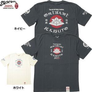 1点ならメール便可 粋狂 #SYT-189 半袖 プリントTシャツ『折り紙兜』 <BR>メンズ 全2色 M-XL|seabees