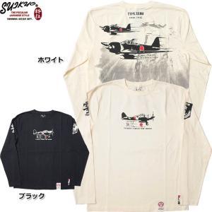 粋狂 #SYLT-187 長袖 プリントTシャツ『零FIGHTER』 メンズ 全2色 M-XL|seabees