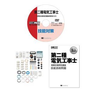 [技能]第二種電気工事士短期合格特別講座 平成31年度 技能(DVD)コース|seacademy