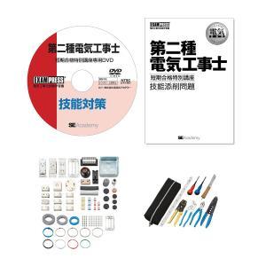 [技能+工具]第二種電気工事士短期合格特別講座 平成31年度 技能(DVD)コース+工具セット|seacademy