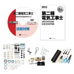 [技能+工具フル]第二種電気工事士短期合格特別講座 平成31年度 技能(DVD)コース+工具フルセット|seacademy