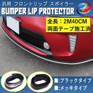 フロント リップ スポイラー 汎用 ブラック メッキ 柔軟なラバー製 ガリ傷防止