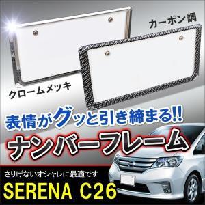 【商品名】 ナンバーフレーム 1ピース  【適合車種】  セレナ  【適合型式】  C26  【適合...