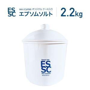 【エプソムソルトケース入り2.2kg商品です。】 *毎日使うものだから、可愛いケースでお風呂のインテ...