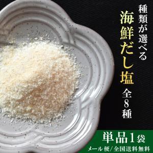 だし 塩 選べる 海鮮 6種類 180g メール便 送料無料