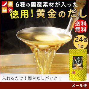 だし パック 粉末 国産 黄金のだし 24包|seafoodhonpo88