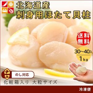 ホタテ 刺身 貝柱 北海道産 1kg