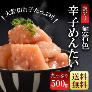 ●商品名:無着色 辛子めんたいこ 500g(並切)博多の味 ●原材料名 すけとうだらの卵巣、食塩、醗...