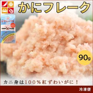 カニ 紅ズワイガニ フレーク 90g|seafoodhonpo88