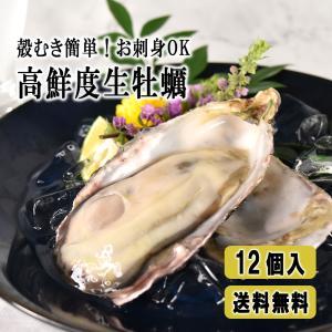 生牡蠣 生食用 むき身 12個入り 兵庫県産 ギフト プレゼント 贈り物 お中元ギフト seafoodhonpo88