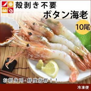 お刺身用 ボタンエビ 10尾 bbq 海鮮 海老 えび シーフード 生食 海鮮丼 seafoodhonpo88