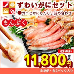 かに カニ 蟹 セット ずわいがに ポーション 1.2kg しんじょ 2パック  海鮮 食品 詰め合わせ 冷凍 送料無料|seafoodhonpo88