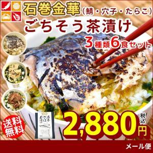 食欲減退気味の60代、70代の方もお箸が進む海鮮生茶漬けです。 金華サバ、ひつまぶし風アナゴ、焼たら...
