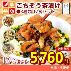 お茶漬け ギフト プレゼント 石巻 金華 お茶漬け 12食 セット 常温 送料無料 お中元|seafoodhonpo88