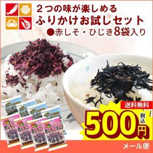 ポイント消化 500円 ふりかけ 食品 8袋 送料無料
