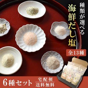 だし 海鮮 塩 6袋 プレゼント セット|seafoodhonpo88