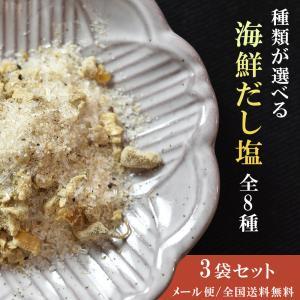 送料無料 海鮮 だし 塩  3袋セット 選べる 9種類 のどぐろ 真鯛 甘海老 しじみ 牡蠣 うに あご かつお 昆布 ギフト お中元 ソルト 減塩|seafoodhonpo88