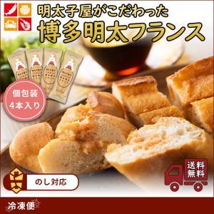 明太子フランス 4本セット 冷凍パン おかずパン お取り寄せグルメ  お中元 2021 seafoodhonpo88