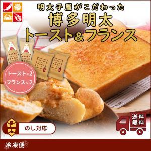 明太フランス 明太トースト セット 冷凍パン おかずパン お取り寄せグルメ お中元ギフト seafoodhonpo88