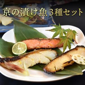 西京漬け 魚 ギフト 6切 詰め合わせ